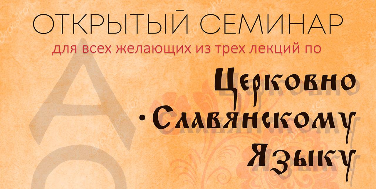 Открытый Семинар для всех желающих по Церковно-Славянскому языку