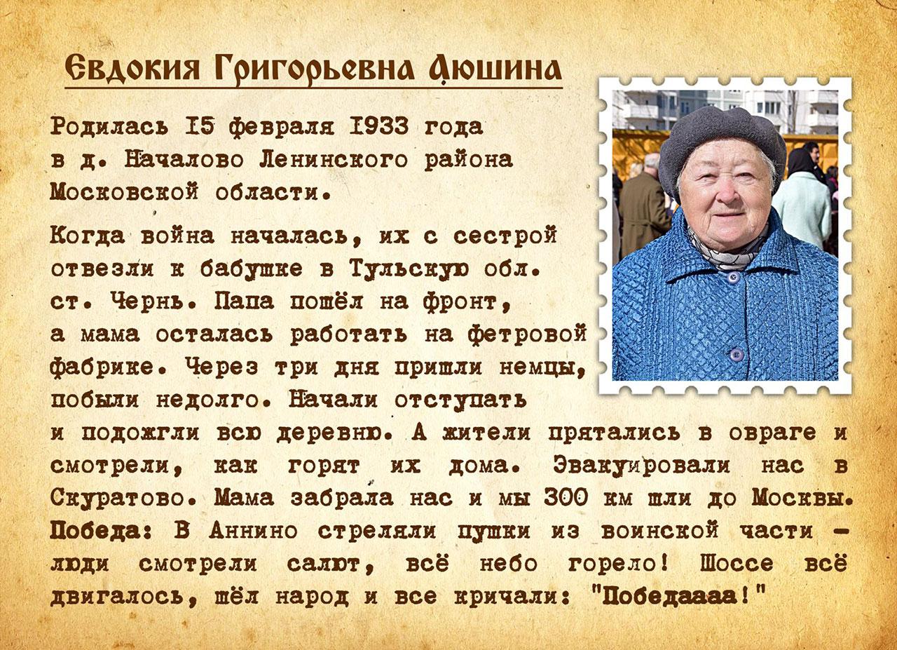 Живые воспоминания о Великой Отечественной войне