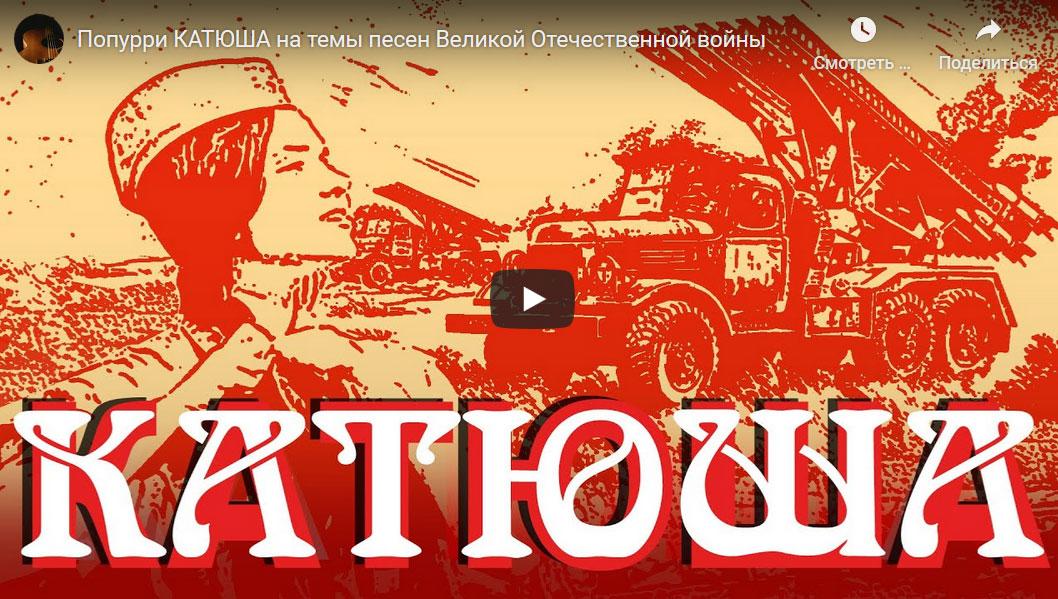 Видеопоздравления прихожан с Праздником Победы