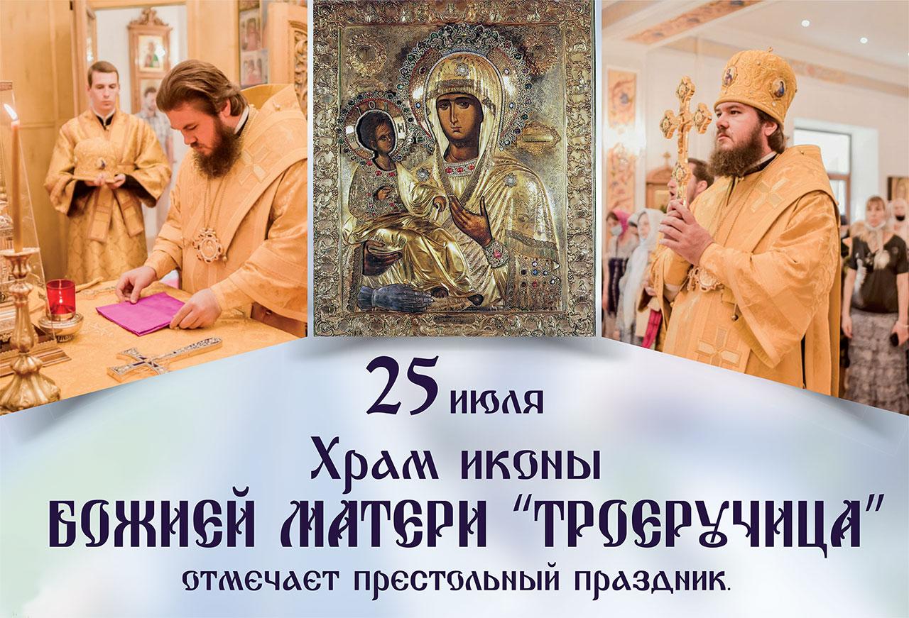Приглашаем на богослужения в день престольного праздника храма иконы Божией Матери «Троеручица» в Орехове-Борисове