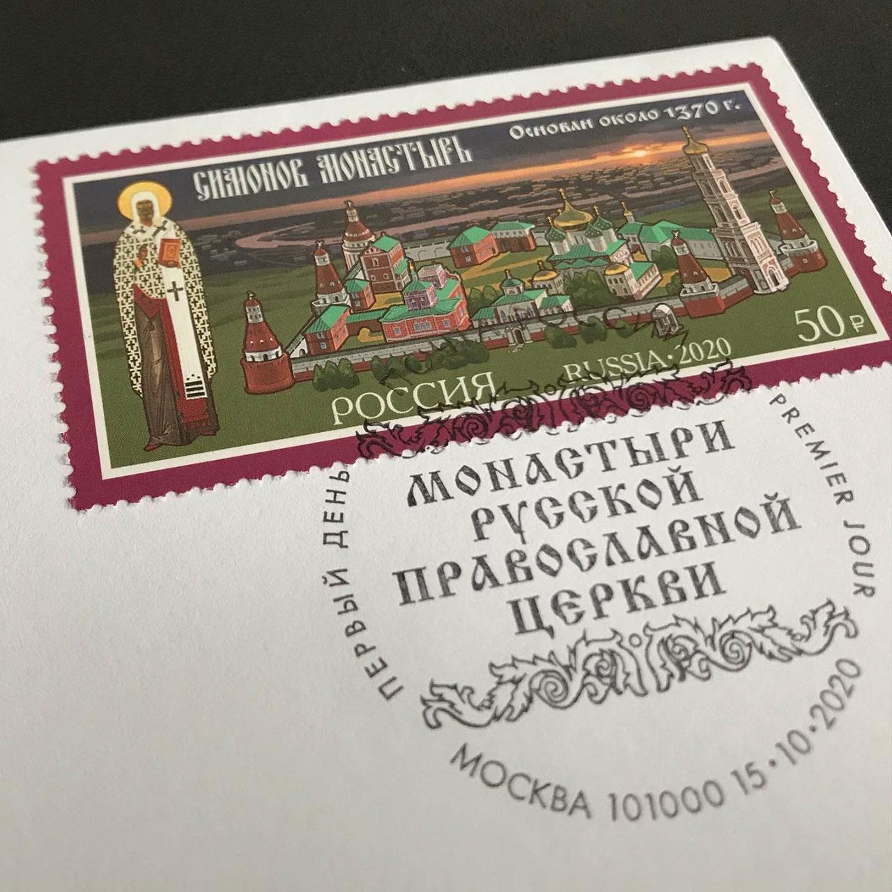 Почтовая марка «650 лет Симонову монастырю»