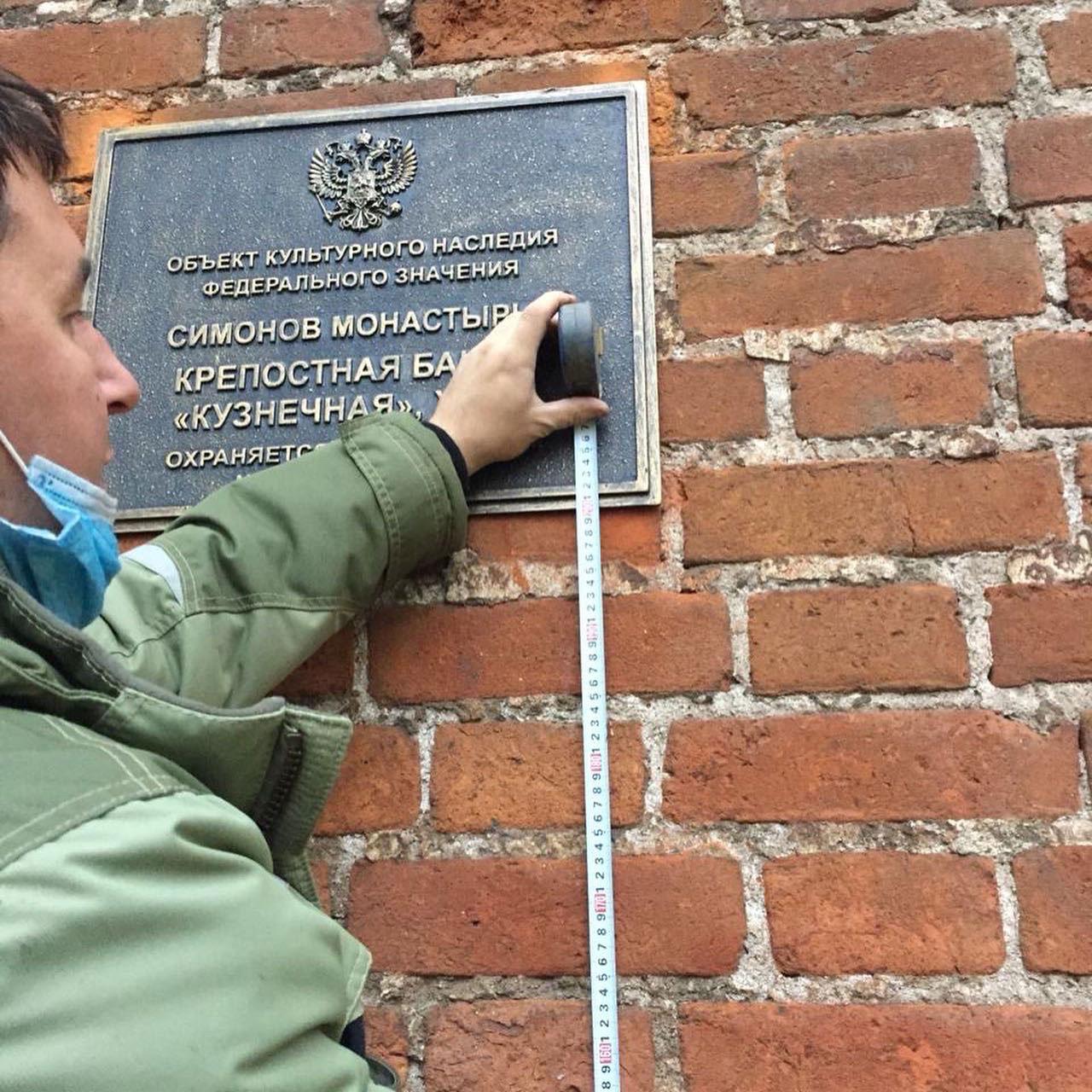 Информационные надписи на памятниках ансамбля бывшего Симонова монастыря