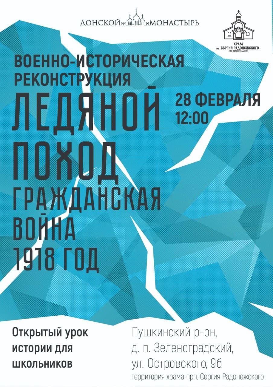 Приглашаем на открытый урок истории для школьников с военно-исторической реконструкцией – «Маневры в Зеленоградском. Гражданская война. Ледяной поход 1918-го года»