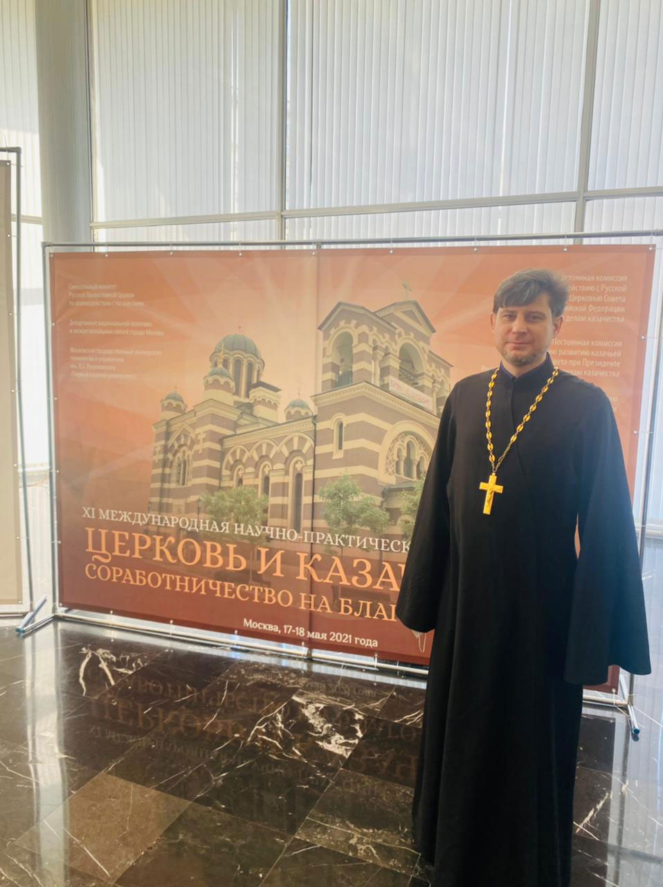 Научная конференция Церковь и казачество